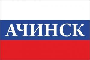 Флаг России с названием города Ачинск