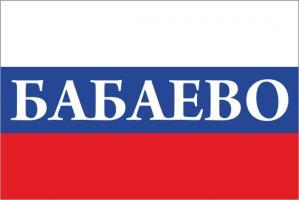 Флаг России с названием города Бабаево