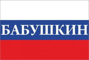 Флаг России с названием города Бабушкин