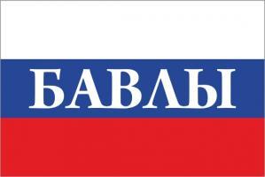 Флаг России с названием города Бавлы