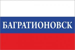 Флаг России с названием города Багратионовск