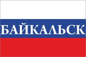 Флаг России с названием города Байкальск