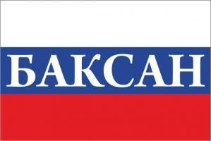 Флаг России с названием города Баксан