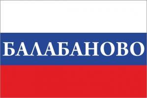 Флаг России с названием города Балабаново