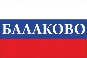 Флаг России с названием города Балаково