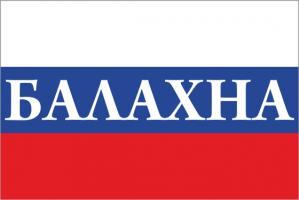 Флаг России с названием города Балахна