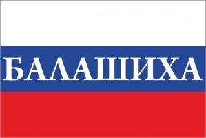 Флаг России с названием города Балашиха