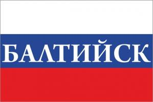 Флаг России с названием города Балтийск