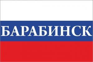 Флаг России с названием города Барабинск