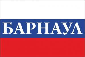 Флаг России с названием города Барнаул