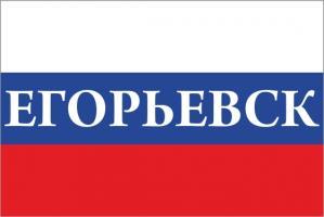Флаг России с названием города Егорьевск