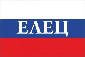 Флаг России с названием города Елец