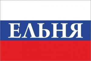 Флаг России с названием города Ельня