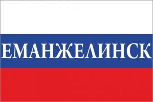 Флаг России с названием города Еманжелинск