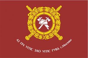 Флаг Ведомства  Государственная противопожарная служба МЧС РФ 42 ПЧ УГПС г. Москвы