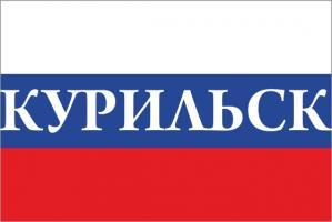 Флаг России с названием города Курильск