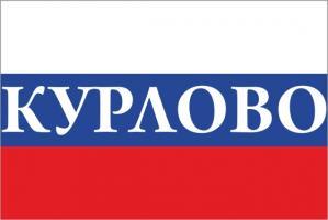 Флаг России с названием города Курлово