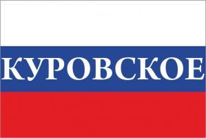 Флаг России с названием города Куровское