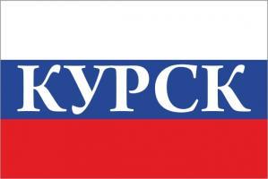 Флаг России с названием города Курск