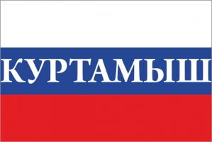 Флаг России с названием города Куртамыш