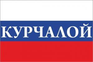 Флаг России с названием города Курчалой