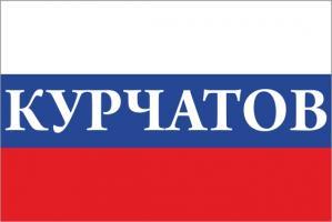 Флаг России с названием города Курчатов