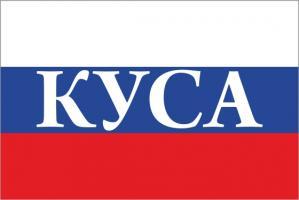Флаг России с названием города Куса