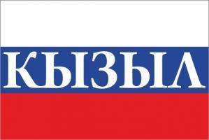 Флаг России с названием города Кызыл