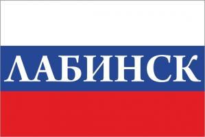 Флаг России с названием города Лабинск