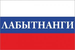 Флаг России с названием города Лабытнанги