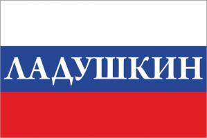 Флаг России с названием города Ладушкин