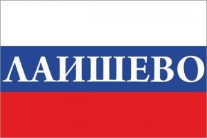 Флаг России с названием города Лаишево