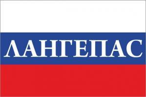Флаг России с названием города Лангепас