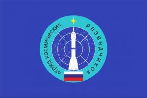 Флаг отряда космических разведчиков