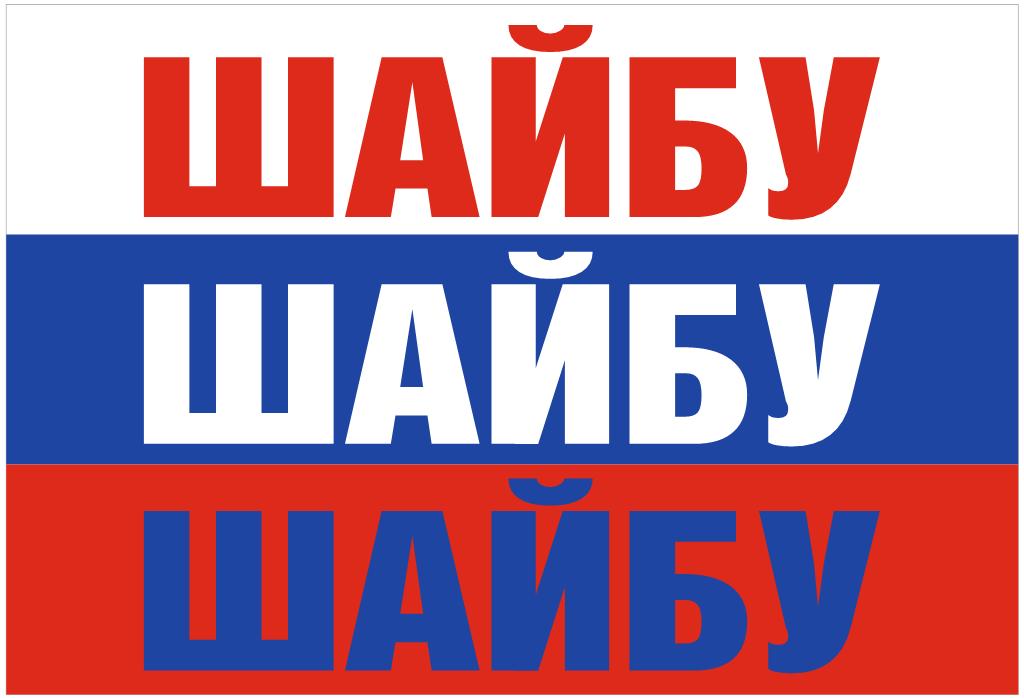Флаг Шайбу, Шайбу