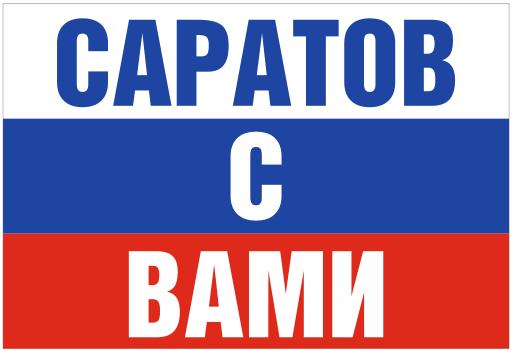 Флаг Саратов с Вами