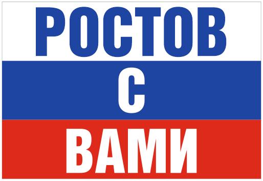 Флаг Ростов с Вами