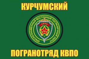 Флаг Курчумского пограничного отряда