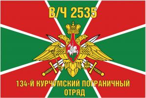 Флаг 134 Курчумского погранотряда