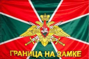 Флаг Погранвойск Граница на замке
