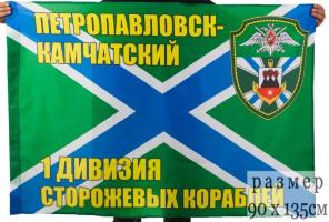 Флаг 1-я дивизия сторожевых кораблей