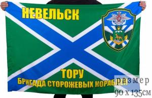 Флаг Невельская бригада ПСК