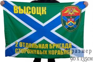 Флаг 2 ОБрПСКР Высоцк