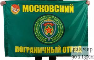 Флаг Московский пограничный отряд