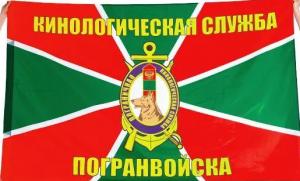 Флаг Кинологическая служба погранвойск