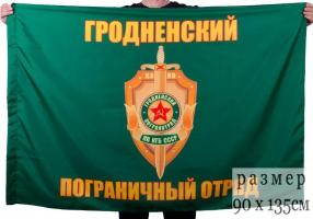 Флаг Гродненский пограничный отряд