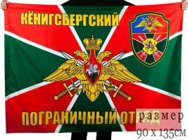 Флаг Кёнигсбергский погранотряд