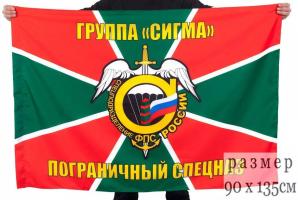 Флаг пограничного спецназа Группа Сигма