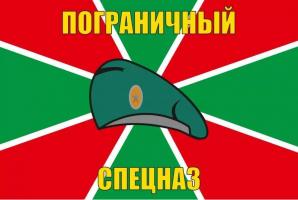 Флаг Пограничный Спецназ