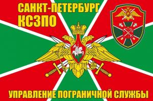 Флаг Управление пограничной службы Санкт-Петербург